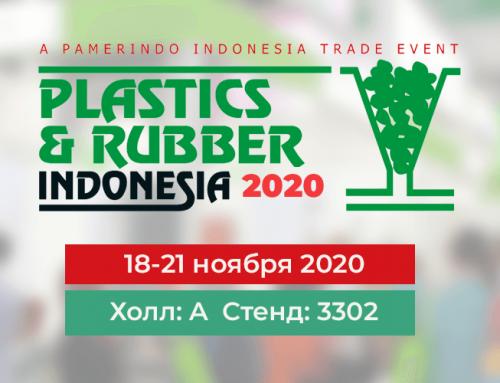 Мы на выставке пластика и каучука 2020 в Индонезии