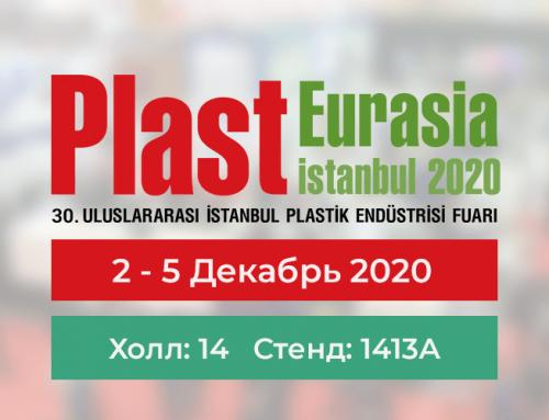 Мы в Международной выставке пластмасс 2020
